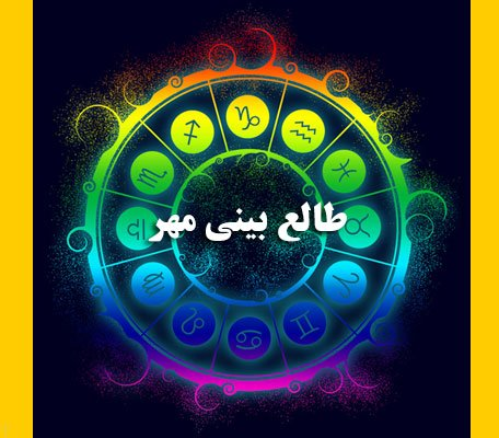 طالع بینی ماه مهر 1398 (طالع بینی ماهانه مهرماه)