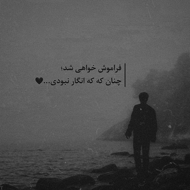 عکس نوشته های عاشقانه غمگین و دل شکسته (9)