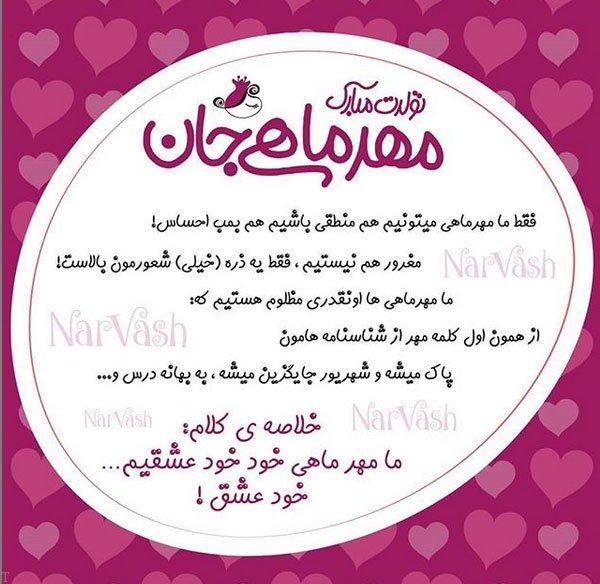 تبریک تولد مهر ماهی همسر