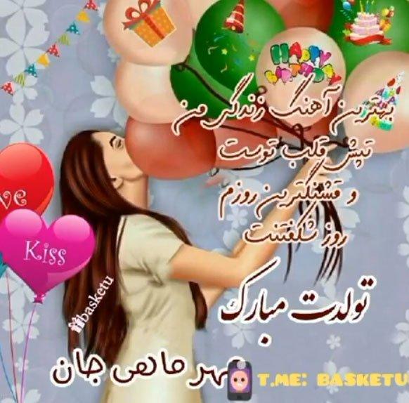 آهنگ تبریک تولد متولدین مهر ماه (کلیپ)