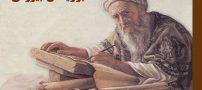 درباره ابوریحان بیرونی (ریاضیدان، فیلسوف، اخترشناس)