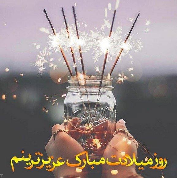 اس ام اس تبریک تولد به همسر + متن زیبا برای تبریک تولد به همسر