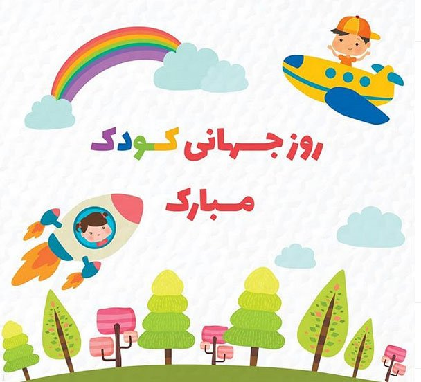 عکس روز جهانی کودک (20)