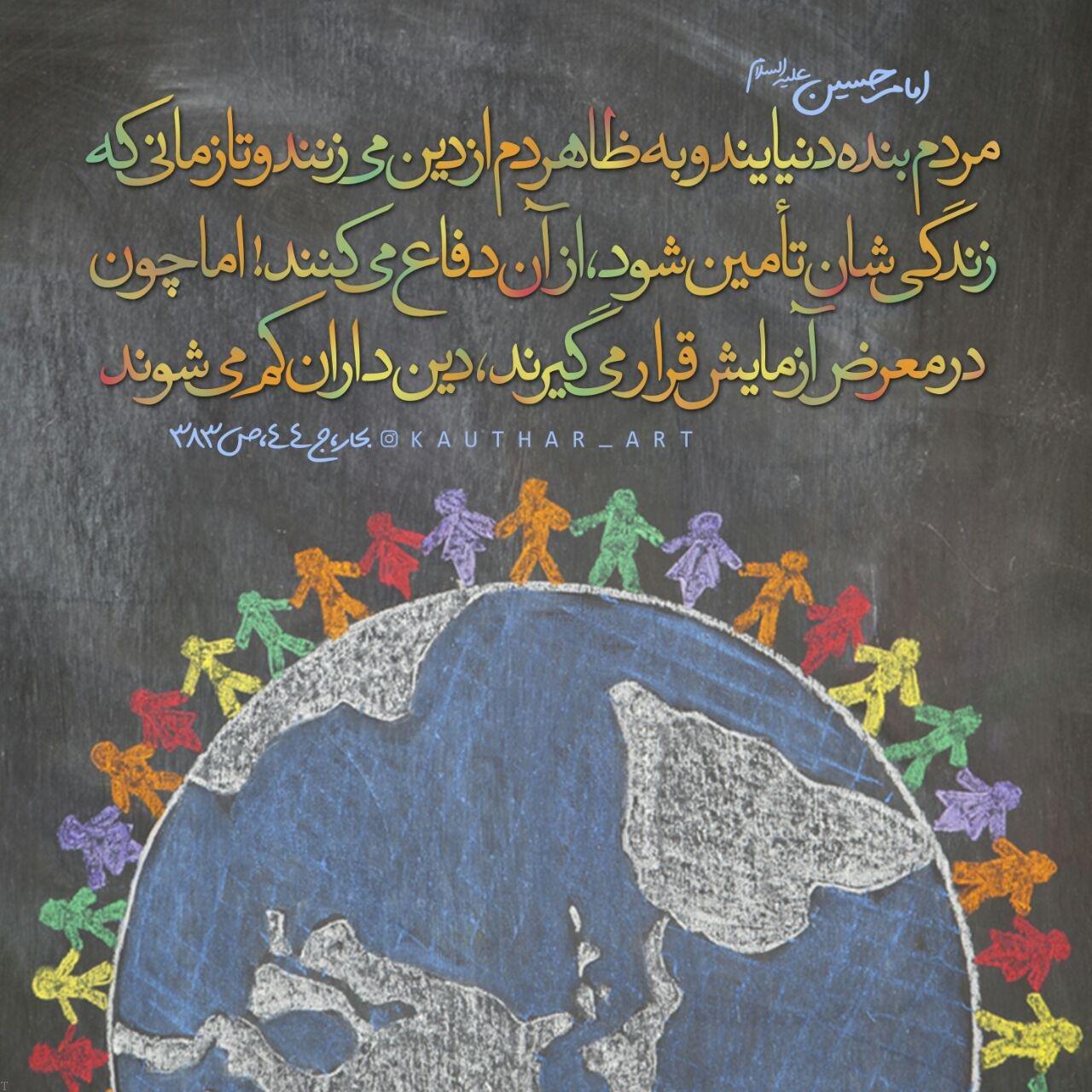 عکس و متن زیبا درباره اربعین حسینی و کربلا