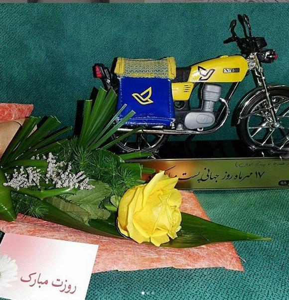 عکس تبریک روز جهانی پست و پستچی