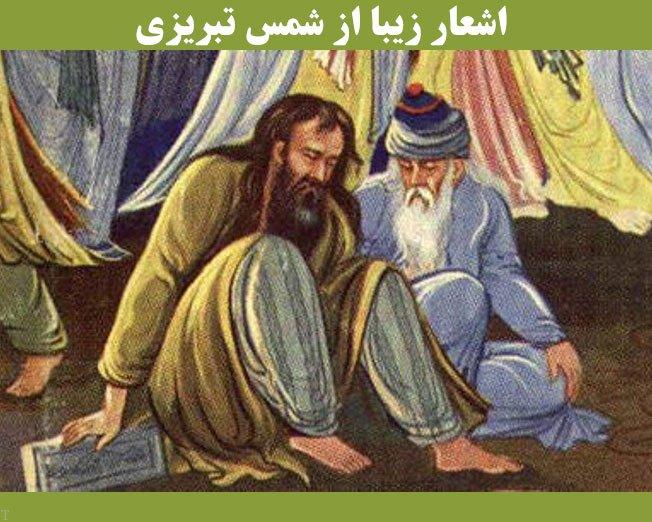 اشعار زیبا از شمس تبریزی + غزلیات شمس تبریزی