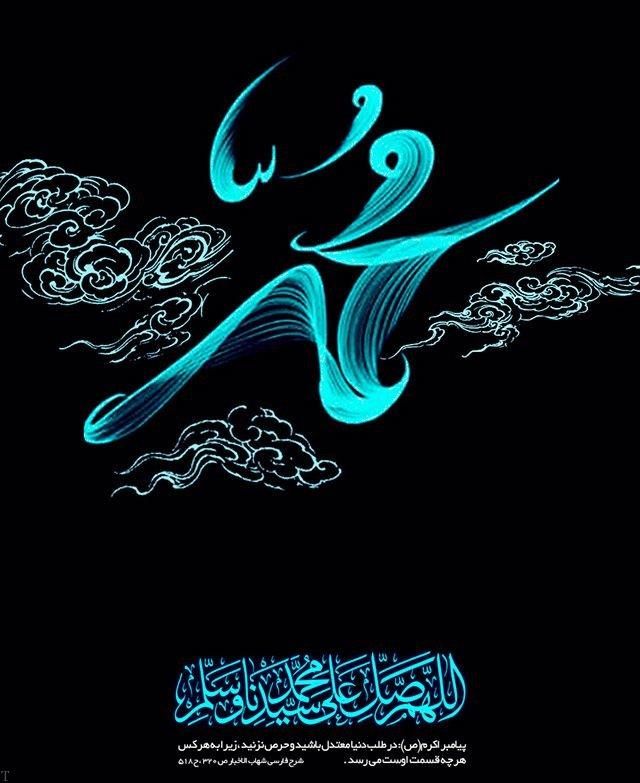 عکس و متن تسلیت رحلت پیامبر اکرم حضرت محمد (ص)