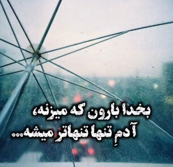 متن بارانی عاشقانه | متن روز بارونی + دلنوشته های بارانی