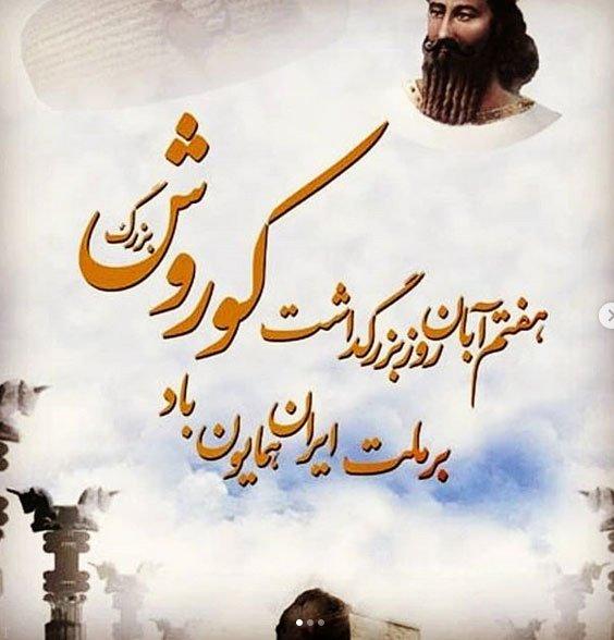 عکس پروفایل روز بزرگداشت کوروش کبیر + عکس نوشته درباره کوروش