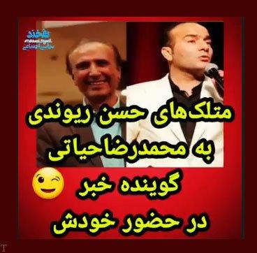 فیلم شوخی حسن ریوندی به محمدرضا حیاتی