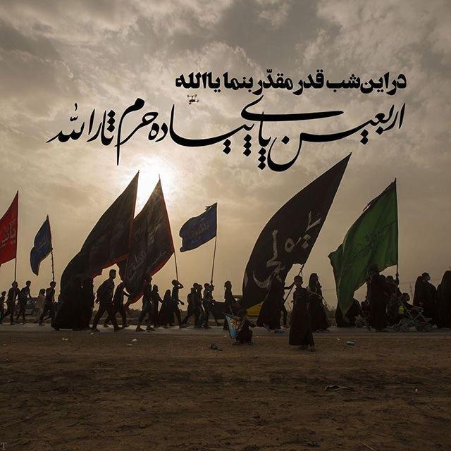 عکس پروفایل زیبای اربعین + اشعار زیبا درباره پیاده روی اربعین حسینی 98