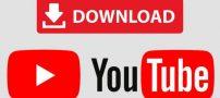 نحوه بی دردسر دانلود ویدیو از یوتیوب