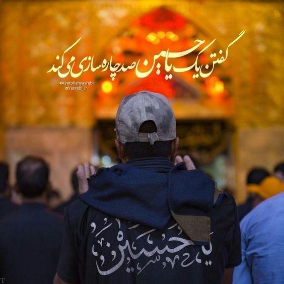 عکس پروفایل برای پیاده روی اربعین حسینی 98