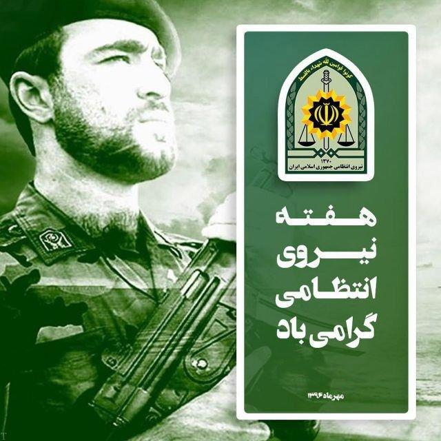 عکس پروفایل در مورد هفته نیروی انتظامی
