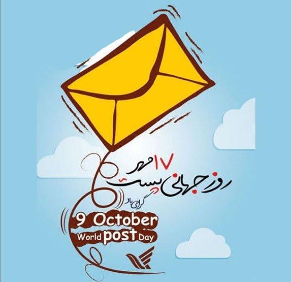 عکس و متن تبریک روز جهانی پست در 17 مهر ماه
