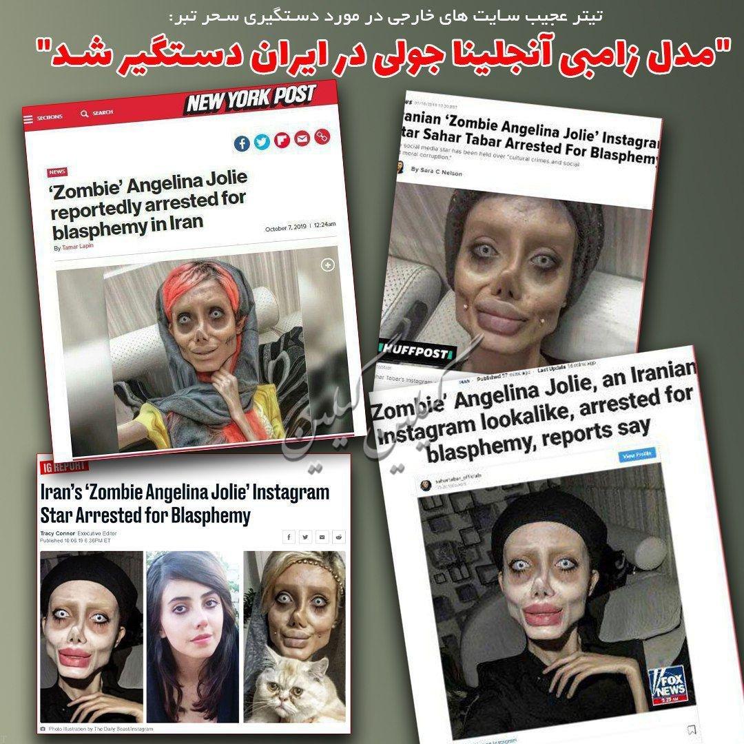 مدل زامبی آنجلینا جولی در ایران دستگیر شد ! (سحر تبر)