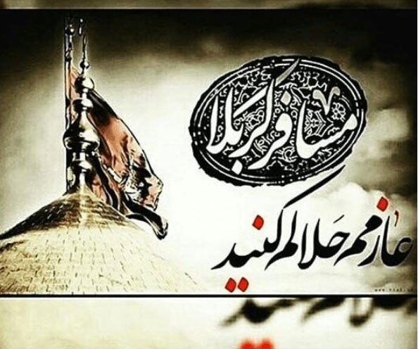 عکس نوشته عازم کربلا هستم حلالم کنید | عکس پروفایل حلالیت طلبیدن کربلا