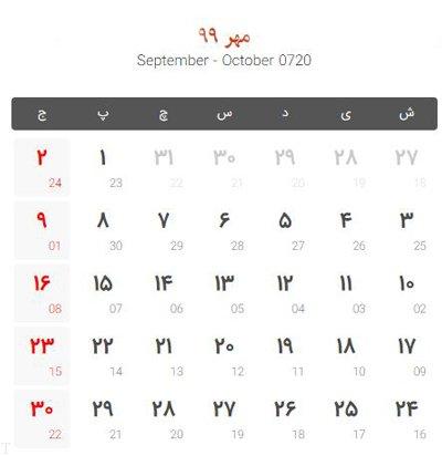 مناسبت های تقویم سال 1399 + زمان تحویل سال 1399