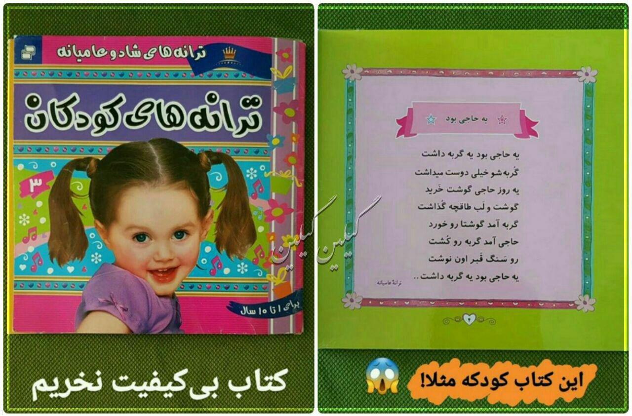 مطالب جالب و سرگرم کننده مهرماه (98)