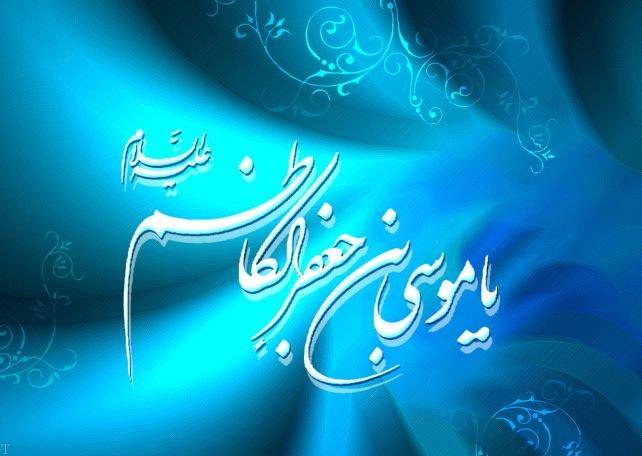 گلچینی از بهترین احادیث امام موسی کاظم (ع)