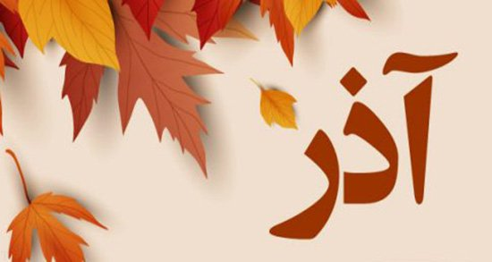 طالع بینی متولدین فصل پاییز + طالع بینی متولدین مهر و آبان و آذر