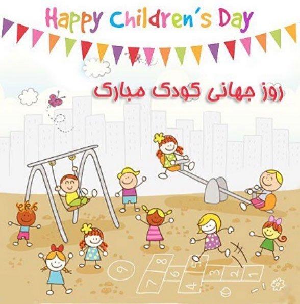 عکس نوشته تبریک روز جهانی کودک