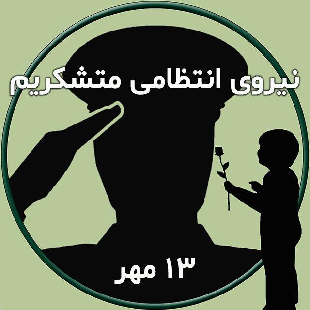 عکس پروفایل هفته نیروی انتظامی + متن ادبی در مورد نیروی انتظامی