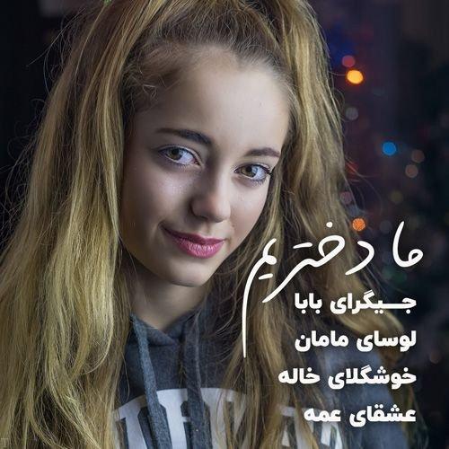 عکس پروفایل دخترانه خاص + عکس و شعر خاص دخترونه 2020