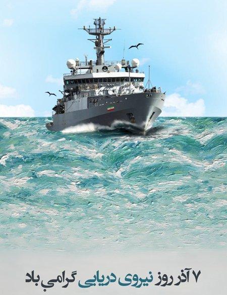 عکس پروفایل تبریک روز نیروی دریایی | عکس نوشته روز نیروی دریایی