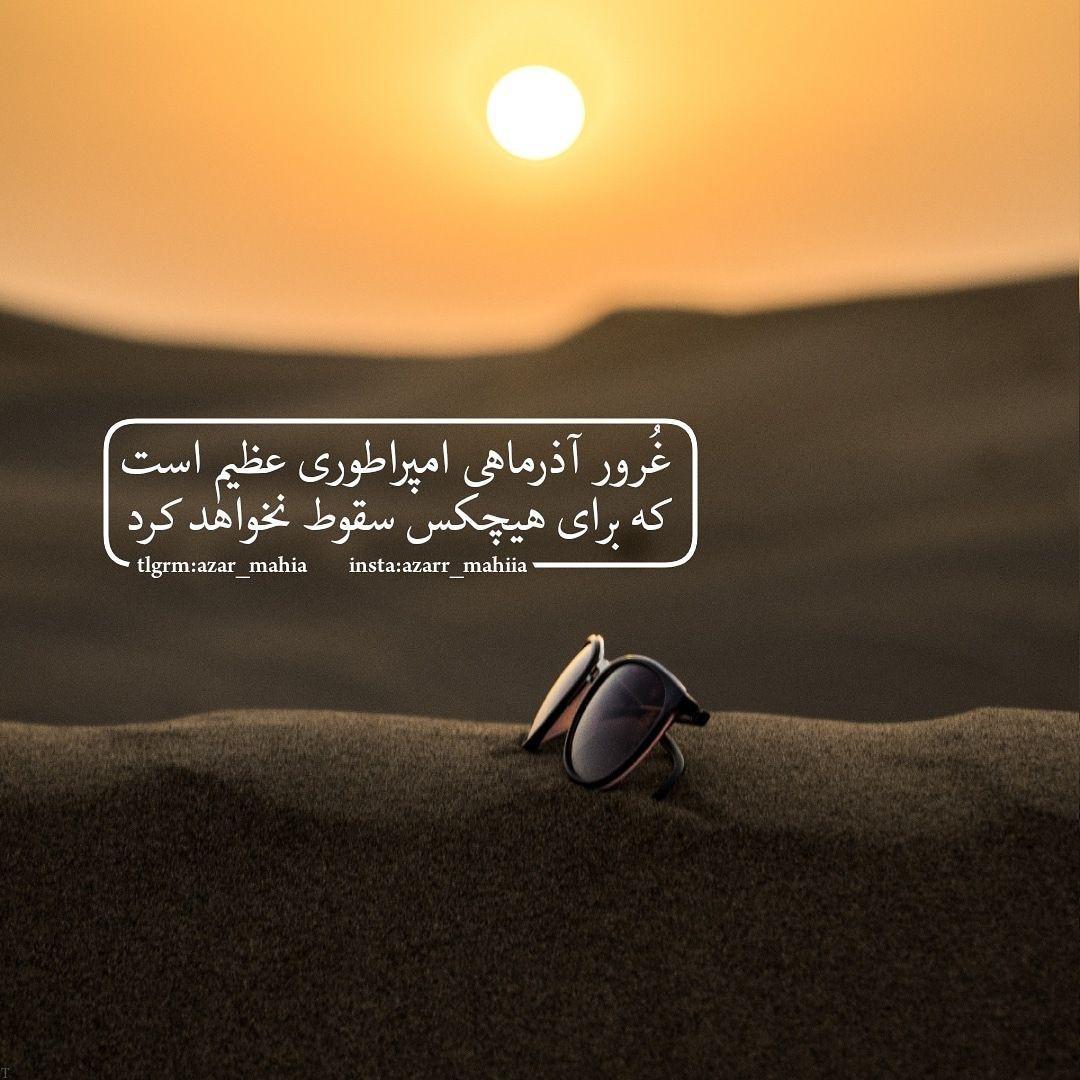 متن و شعر زیبا برای متولدین آذر ماه + عکس تبریک تولد آذر ماهی