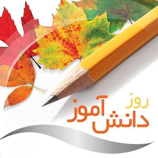 عکس و متن تبریک روز دانش آموز 98 + متن زیبا برای روز دانش آموز