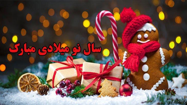 عکس های کریسمس 2020 + عکس های جدید مخصوص کریسمس 2020
