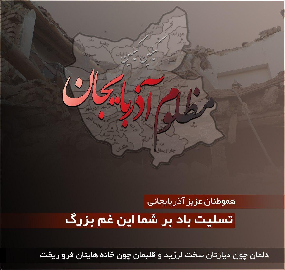 عکس و مطالب مرتبط با زلزله آذربایجان (اخبار و حواشی زلزله آذربایجان)