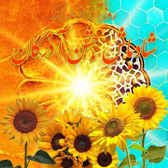 ۹ آذر جشن آذرگان شاد باد | عکس و متن تبریک جشن آذرگان