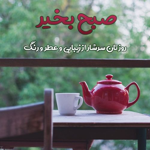 عکس صبح بخیر با چای
