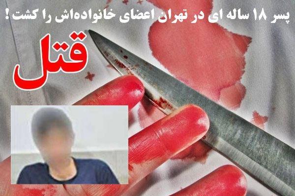 پسر ۱۸ ساله ای در تهران اعضای خانوادهاش را کشت !