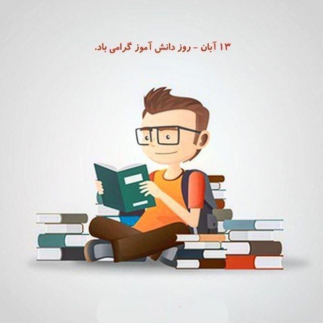 متن و عکس تبریک روز دانش آموز در 13 آبان ماه