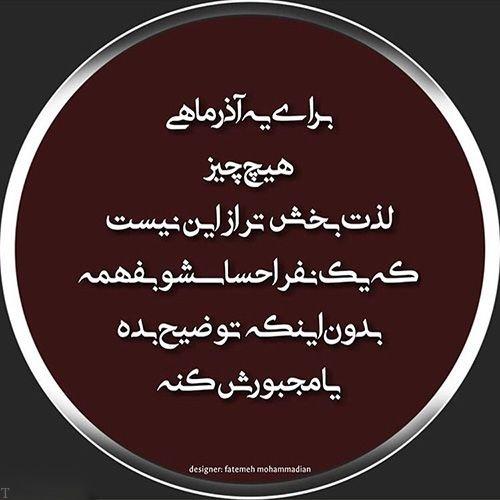 اشعار آذر ماهی   شعرهای زیبا در مورد دختر و پسر آذر ماهی