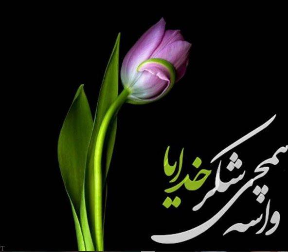 اس ام اس دعا کردن و آرزو کردن برای دوستان و نزدیکان