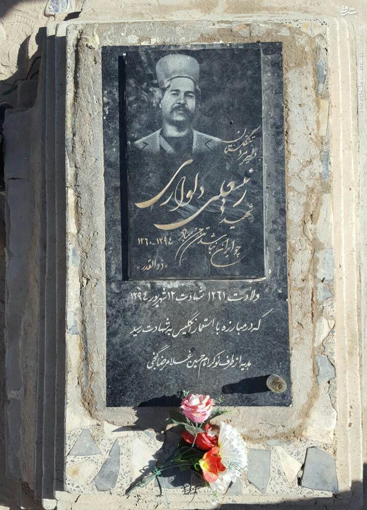 زندگینامه رئیسعلی دلواری + مزار رئیسعلی دلواری در نجف عراق