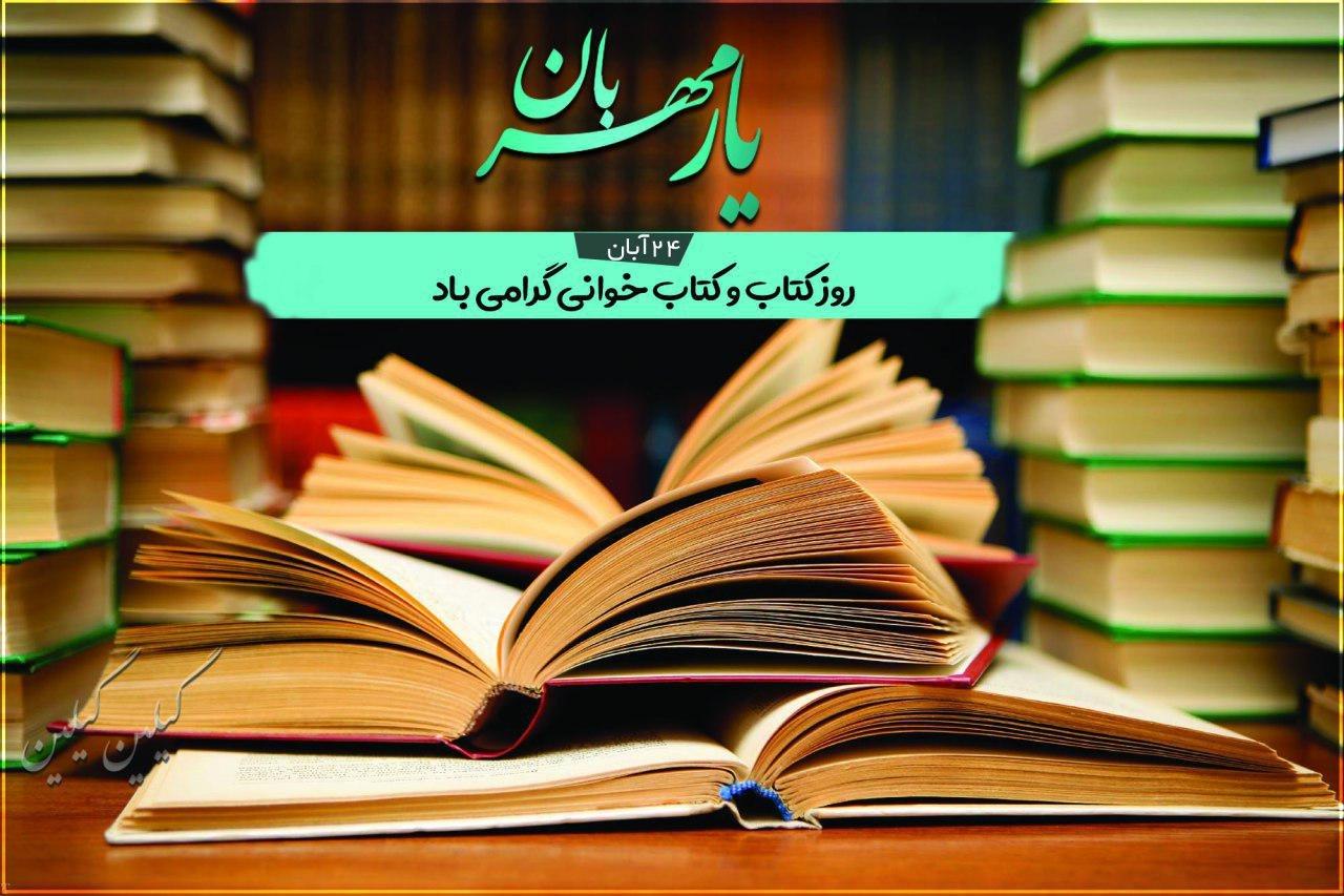 متن تبریک روز کتابدار و کتابخوانی + عکس تبریک به کتابدار در 24 آبان