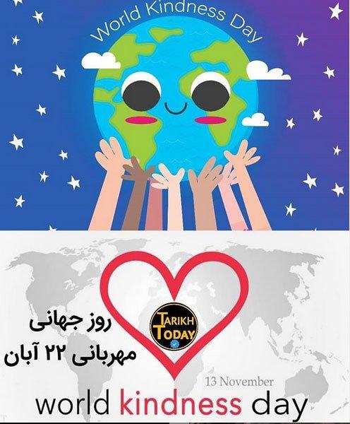 13 نوامبر، روز جهانی مهربانی | متن و عکس تبریک روز جهانی مهربانی