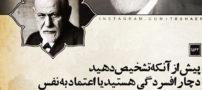 سخنان زیبای حکیمانه از زیگموند فروید