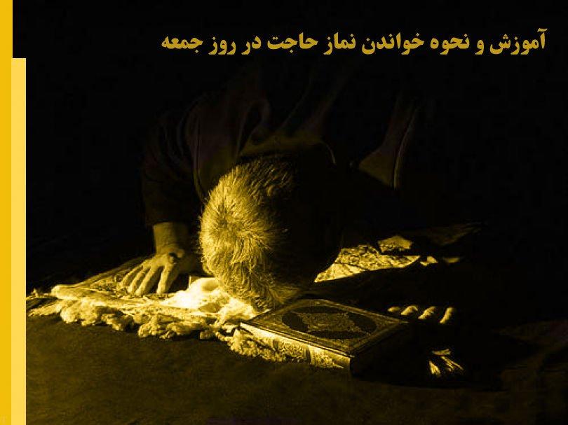 آموزش و نحوه خواندن نماز حاجت در روز جمعه