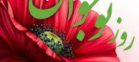 متن و عکس پروفایل روز نوجوان | اشعار تبریک روز نوجوان 1399