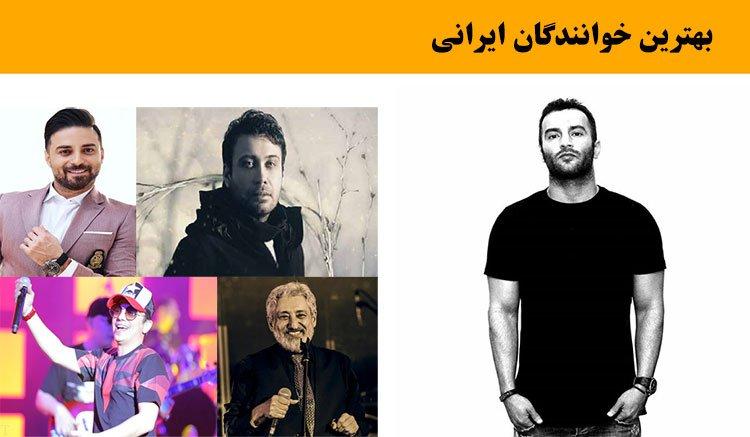 بهترین خوانندگان ایرانی با بیشترین محبوبیت در اینستاگرام 2020 (عکس)