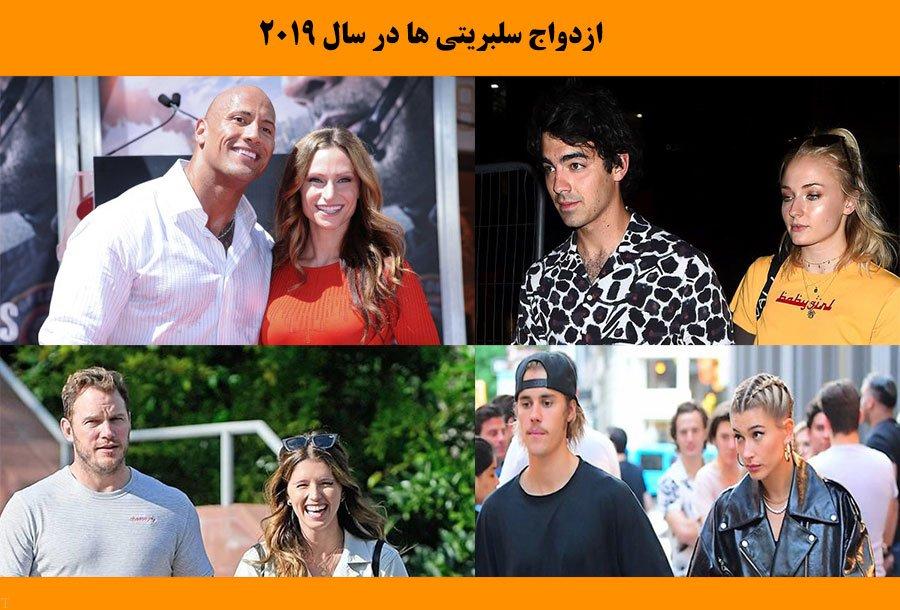 ازدواج سلبریتی های مشهور جهان در سال 2020 (از پیر تا جوان)