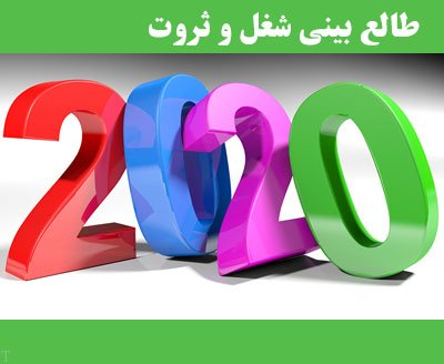 طالع بینی سال 2020 | طالع بینی موش در سال 2020