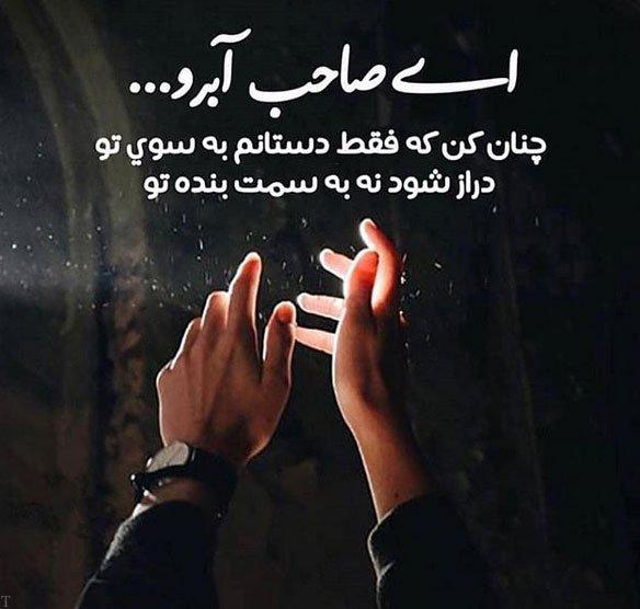 اس ام اس دعا و آرزو | متن آرزو کردن برای دوستان