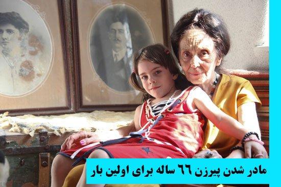 پیرزنی در سن 66 سالگی بچه دار شد (+عکس)